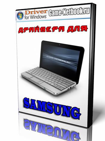 Драйвера для нетбуков Samsung